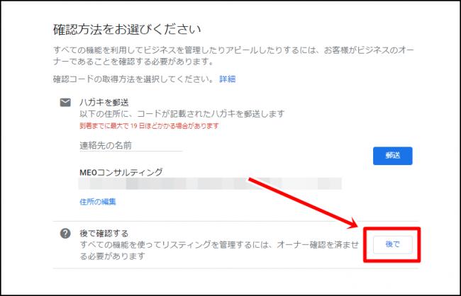 Googleマイビジネスに開業前に登録する方法