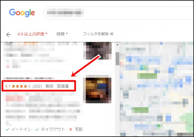 Googleマップの高評価