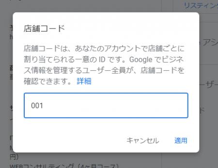 Googleマイビジネスで店舗コードを追加する方法