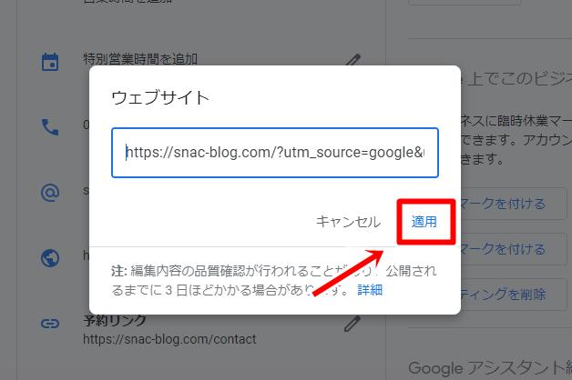 Googleマイビジネスのクリック解析