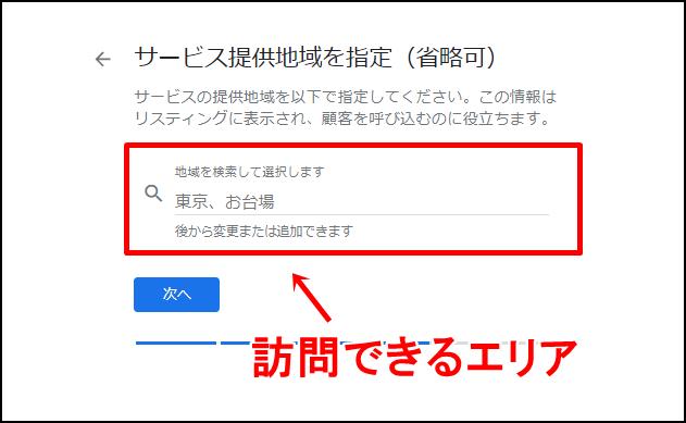 Googleマイビジネスで非店舗型ビジネスを登録する方法