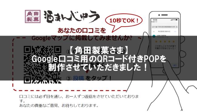Googleマップの口コミ販促用POP