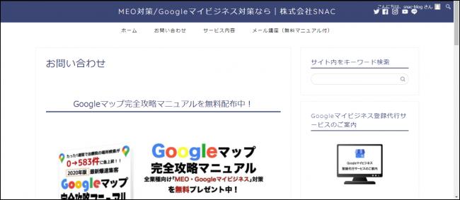Googleマイビジネスのウェブサイトの作成方法やメリット・デメリット