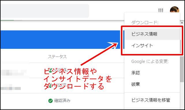 Googleマイビジネスの削除