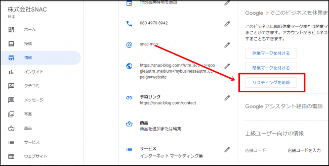 Googleマイビジネスの重複を削除する方法
