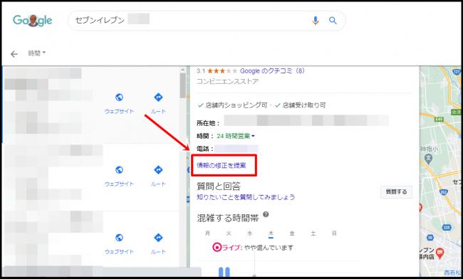 Googleマイビジネスを完全に削除する方法