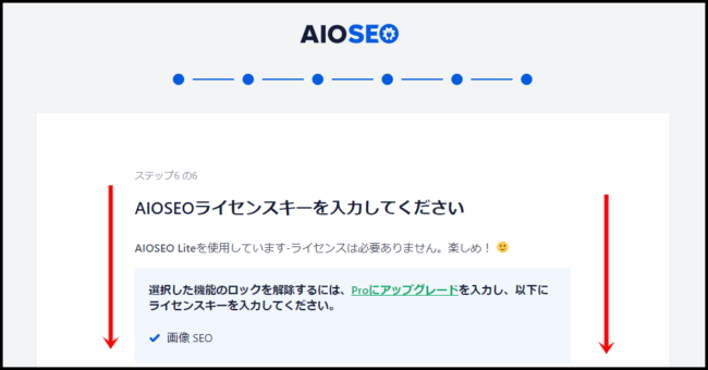 【2021年版】All in One SEOの設定方法(完全まとめ)