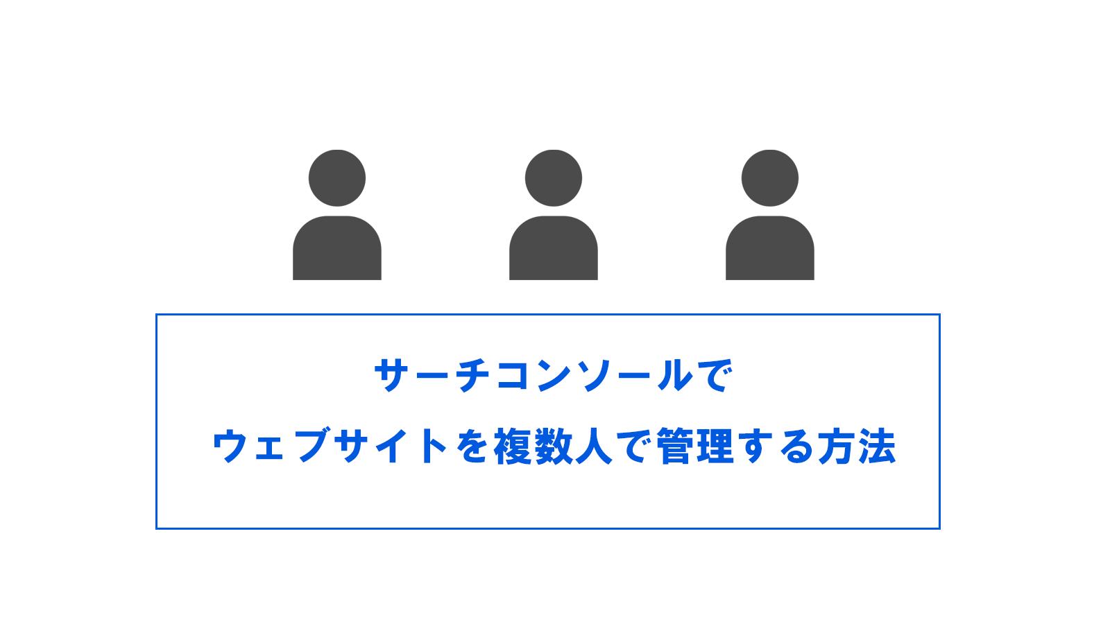【2021年版】サーチコンソールを複数アカウント(複数人)で管理する方法