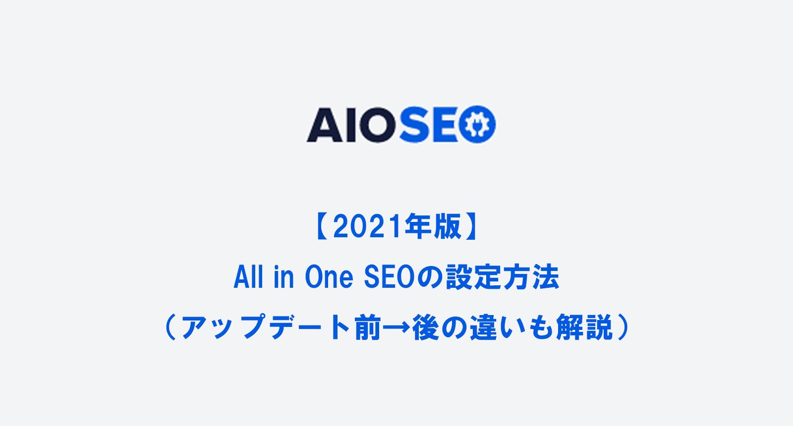 【2021年版】All in One SEOの設定方法(更新前と後の違いも解説)