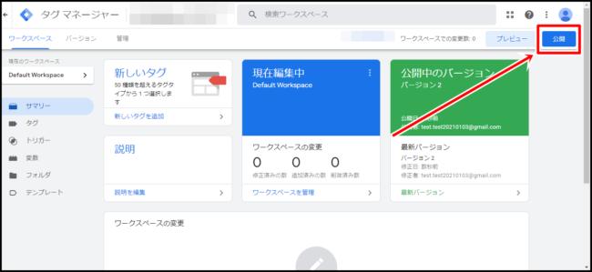 Googleアナリティクス4をGoogleタグマネージャに導入する方法