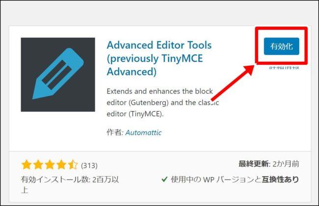 【2021年版】Advanced Editor Toolsの設定方法と使い方