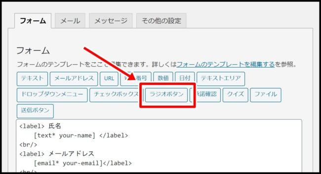 【完全版】Contact Form 7(コンタクトフォーム7)の設定方法と使い方