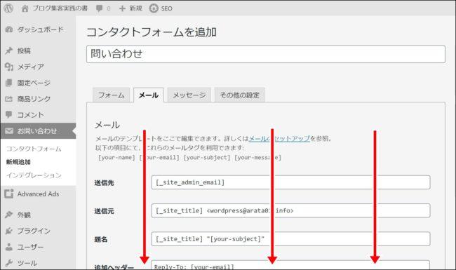 Contact Form 7で自動返信メールを設定する方法