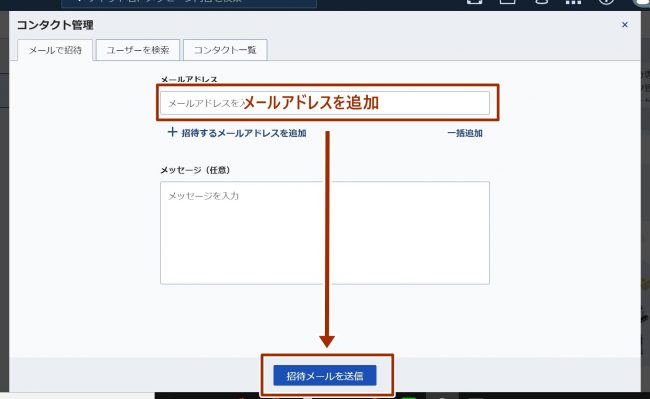チャットワークのコンタクト申請・承認・削除方法