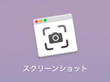 2.スクリーンショットアイコン