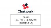 【完全版】チャットワークのグループチャットの使い方(グループ作成方法、メンバー追加&削除、通知ON/OFF)