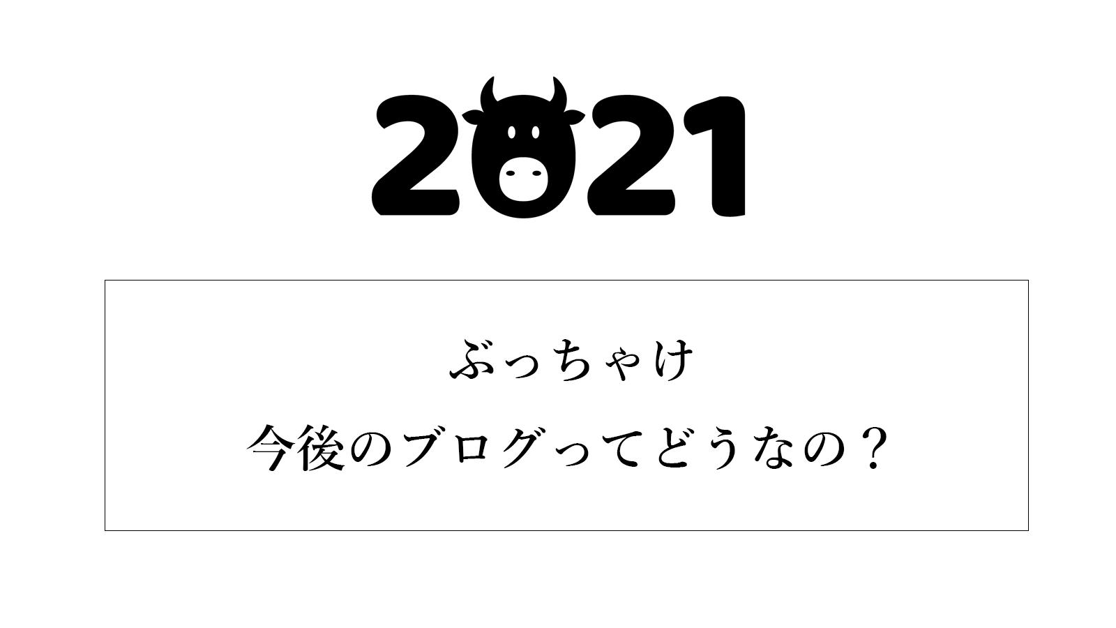 """【2021年版】ブログ集客の""""鉄則""""を教えます"""