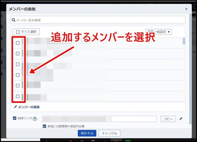 【完全版】チャットワークのグループチャットの使い方