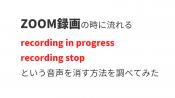 ZOOMの録画(レコーディング)時に流れる「recording in progress」「recording stop」の音声を流れないようにする方法を調べてみた