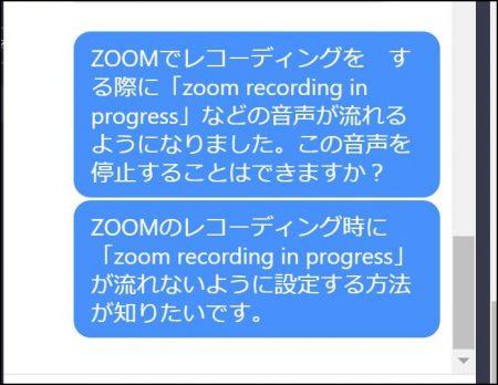 ZOOM録画時の「recording in progress」を消す方法