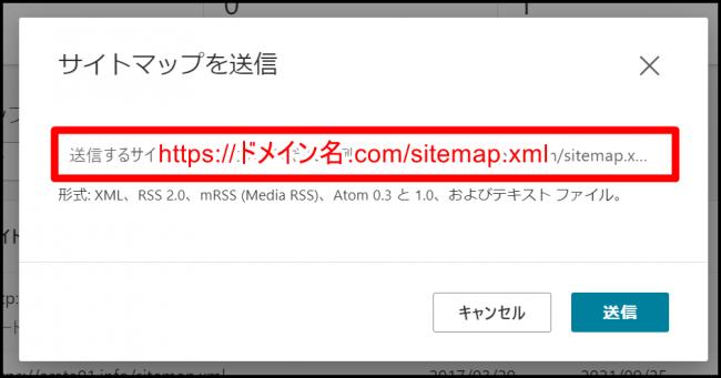 Bingウェブマスターツールの使い方