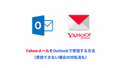 OutlookでYahooメールを受信する方法
