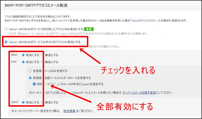 Yahooメールをoutlookに設定・追加する方法