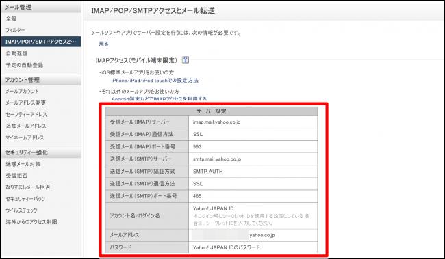 Yahooメールがoutlookに設定・追加できない場合の対処法